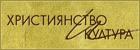 "Списание ""Християнство и култура"""